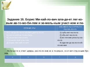 Задание 16. Борис Михайлович владеет легковым автомобилем и земе