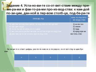 Задание 4. Установите соответствие между примерами и факторами пр