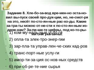 Задание 8. Хлебозавод временно остановил выпуск своей продукции, н