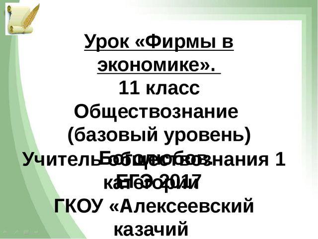 Урок «Фирмы в экономике». 11 класс Обществознание (базовый уровень) Боголюбов...