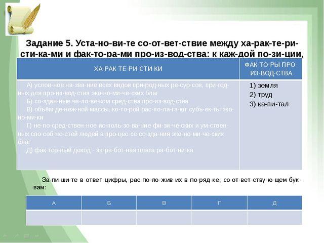 Задание 5. Установите соответствие между характеристиками и фак...