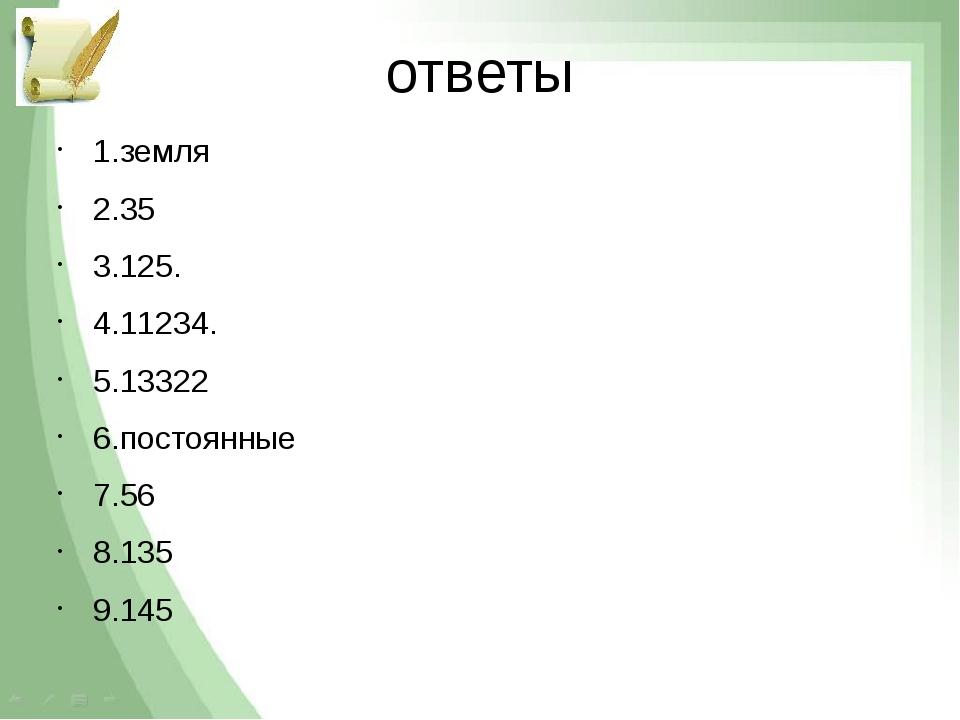 ответы 1.земля 2.35 3.125. 4.11234. 5.13322 6.постоянные 7.56 8.135 9.145 10....