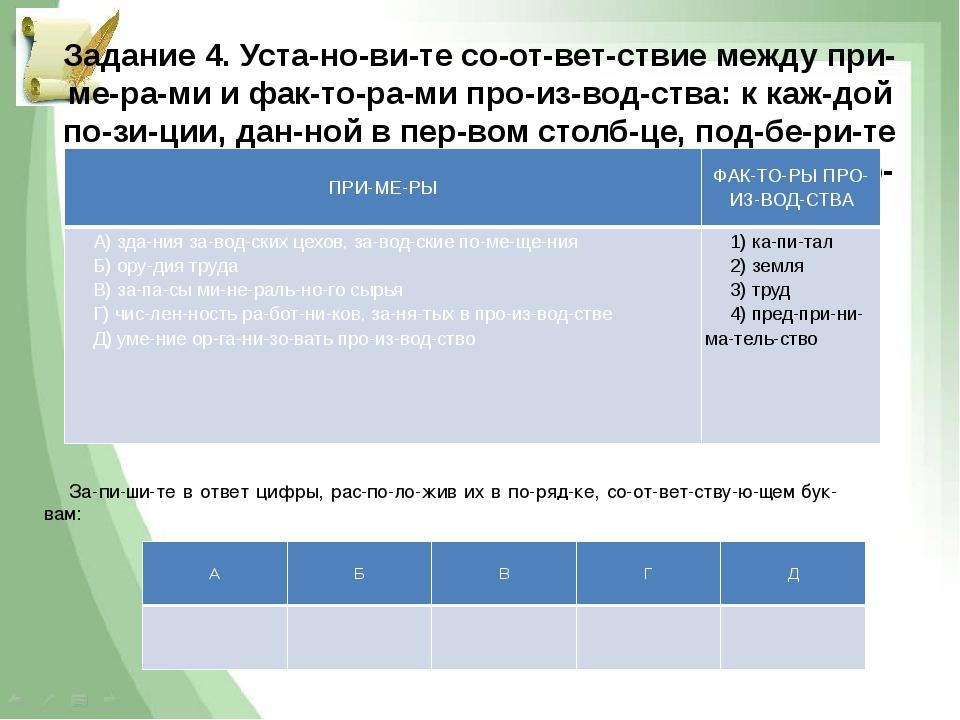 Задание 4. Установите соответствие между примерами и факторами пр...