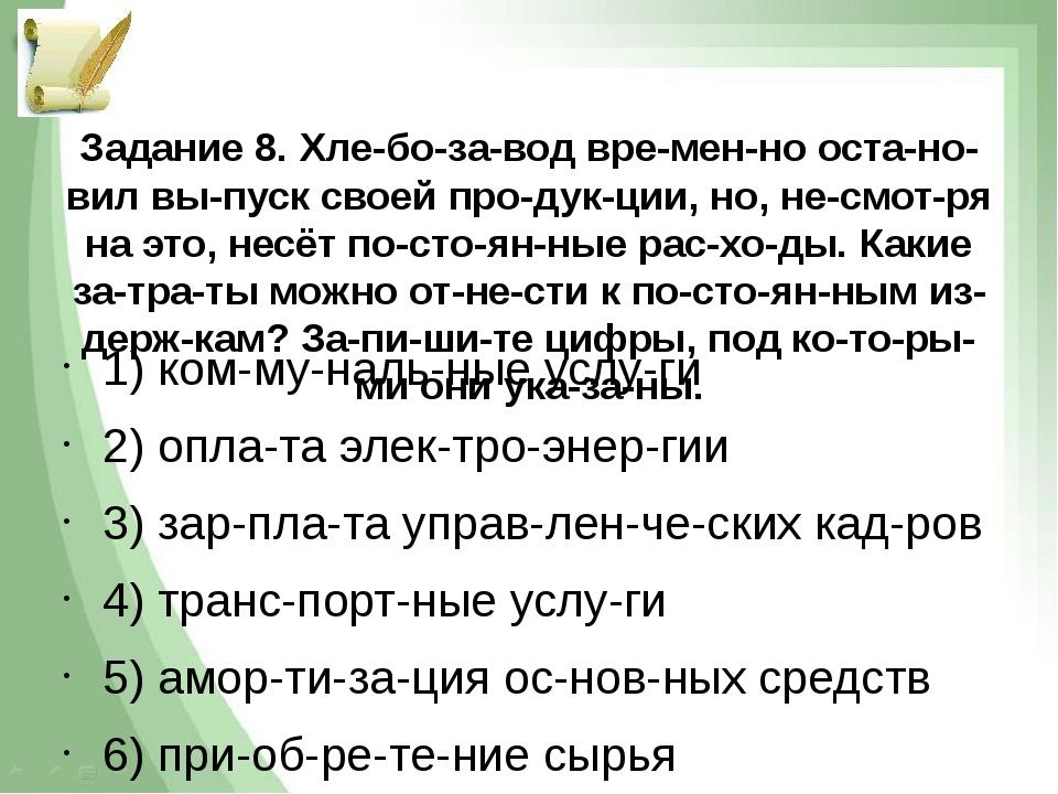 Задание 8. Хлебозавод временно остановил выпуск своей продукции, н...