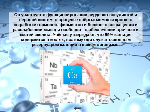Наряду с натрием обеспечивает работу так называемого калий-натриевого насоса...
