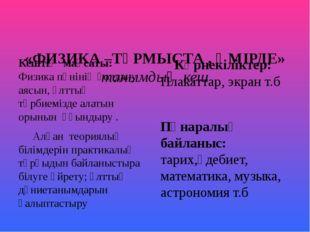«ФИЗИКА –ТҰРМЫСТА , ӨМІРДЕ» танымдық кеш Кештің мақсаты: Физика пәнінің қолд