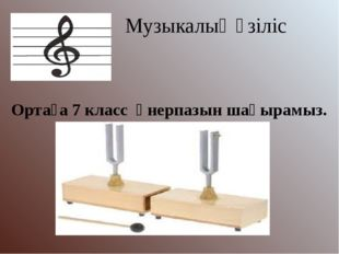 Музыкалық үзіліс Ортаға 7 класс өнерпазын шақырамыз.