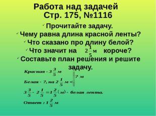 Стр. 175, №1116 Работа над задачей Прочитайте задачу. Чему равна длина красно