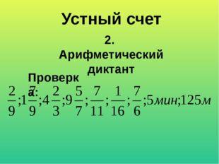 Устный счет 2. Арифметический диктант Проверка: