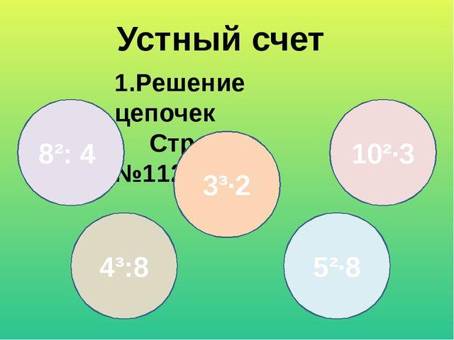 Устный счет 1.Решение цепочек Стр.175 №1121 39 -61 ·25 :18 +56 8²: 4 300 +230...