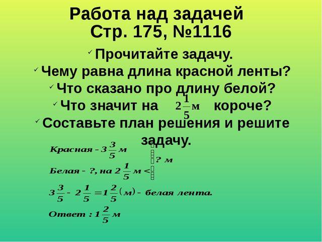 Стр. 175, №1116 Работа над задачей Прочитайте задачу. Чему равна длина красно...