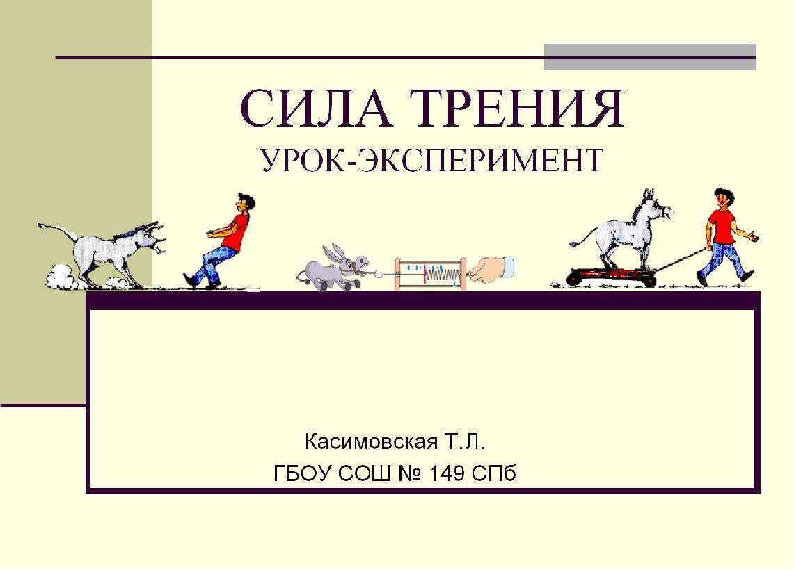 СИЛА ТРЕНИЯ УРОК-ЭКСПЕРИМЕНТ