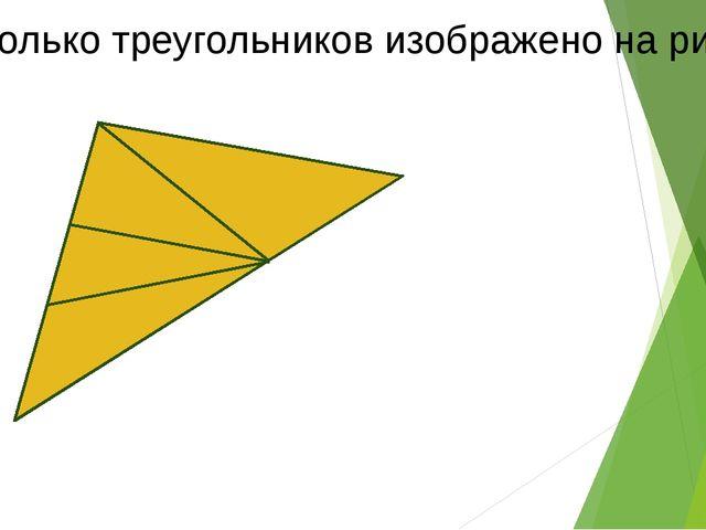 Сколько треугольников изображено на рисунке