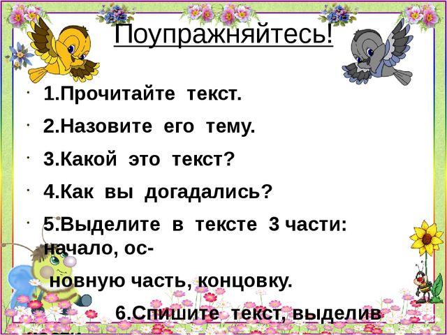 Поупражняйтесь! 1.Прочитайте текст. 2.Назовите его тему. 3.Какой это текст? 4...