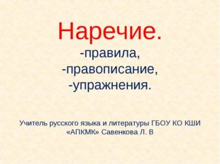 Наречие. -правила, -правописание, -упражнения. Учитель русского языка и лите