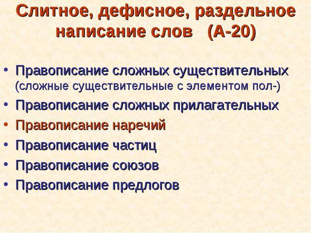 Слитное, дефисное, раздельное написание слов (А-20) Правописание сложных суще...