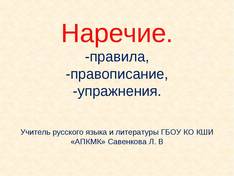 Наречие. -правила, -правописание, -упражнения. Учитель русского языка и лите...