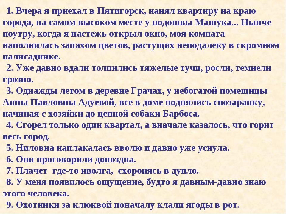 1. Вчера я приехал в Пятигорск, нанял квартиру на краю города, на самом высок...