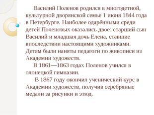 Василий Поленов родился в многодетной, культурной дворянской семье 1 июня 18