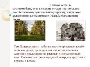 Там Поленов много работал, охотно приглашал к себе сельских детей, проводил