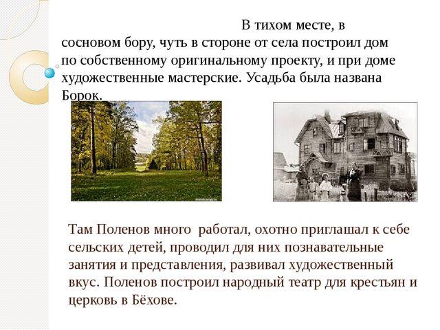 Там Поленов много работал, охотно приглашал к себе сельских детей, проводил...