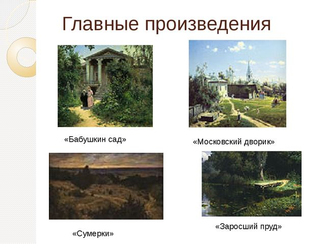 Главные произведения «Бабушкин сад» «Московский дворик» «Заросший пруд» «Суме...