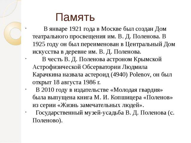 Память В январе 1921 года в Москве был создан Дом театрального просвещения...