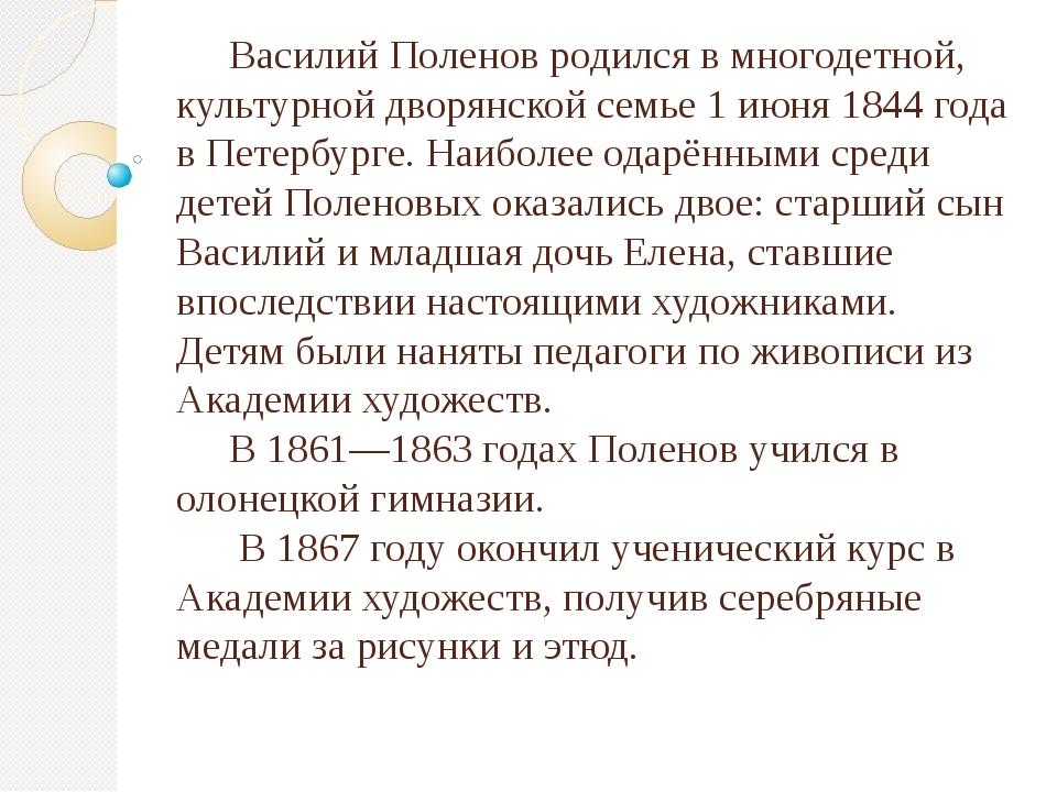 Василий Поленов родился в многодетной, культурной дворянской семье 1 июня 18...