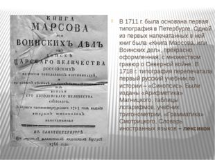 В 1711 г. была основана первая типография в Петербурге. Одной из первых напеч