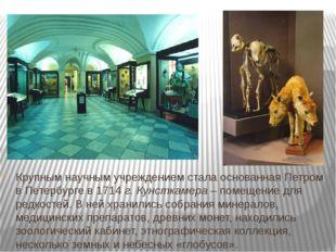 Крупным научным учреждением стала основанная Петром в Петербурге в 1714 г. К