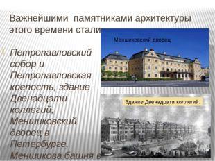 Важнейшими памятниками архитектуры этого времени стали Петропавловский собор