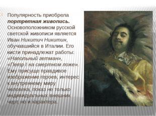 Популярность приобрела портретная живопись. Основоположником русской светско