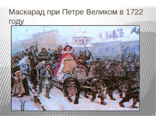 Маскарад при Петре Великом в 1722 году