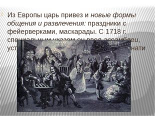 Из Европы царь привез и новые формы общения и развлечения: праздники с фейер