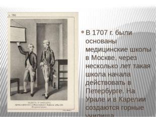 В 1707 г. были основаны медицинские школы в Москве, через несколько лет така