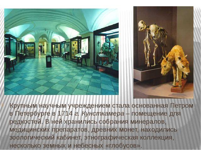 Крупным научным учреждением стала основанная Петром в Петербурге в 1714 г. К...
