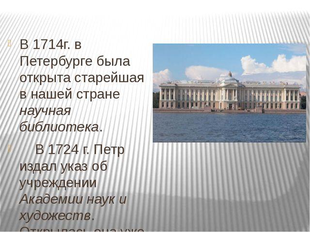 В 1714г. в Петербурге была открыта старейшая в нашей стране научная библиоте...
