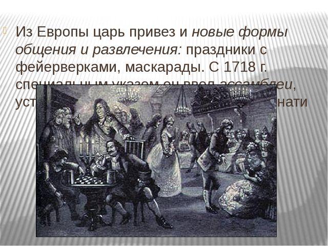 Из Европы царь привез и новые формы общения и развлечения: праздники с фейер...