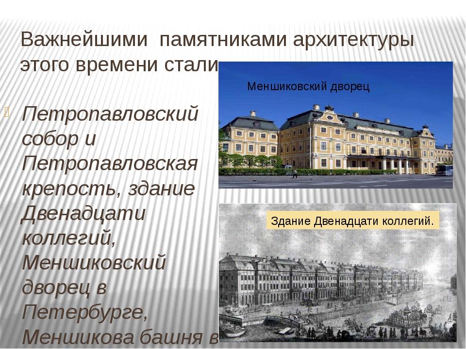 Важнейшими памятниками архитектуры этого времени стали Петропавловский собор...