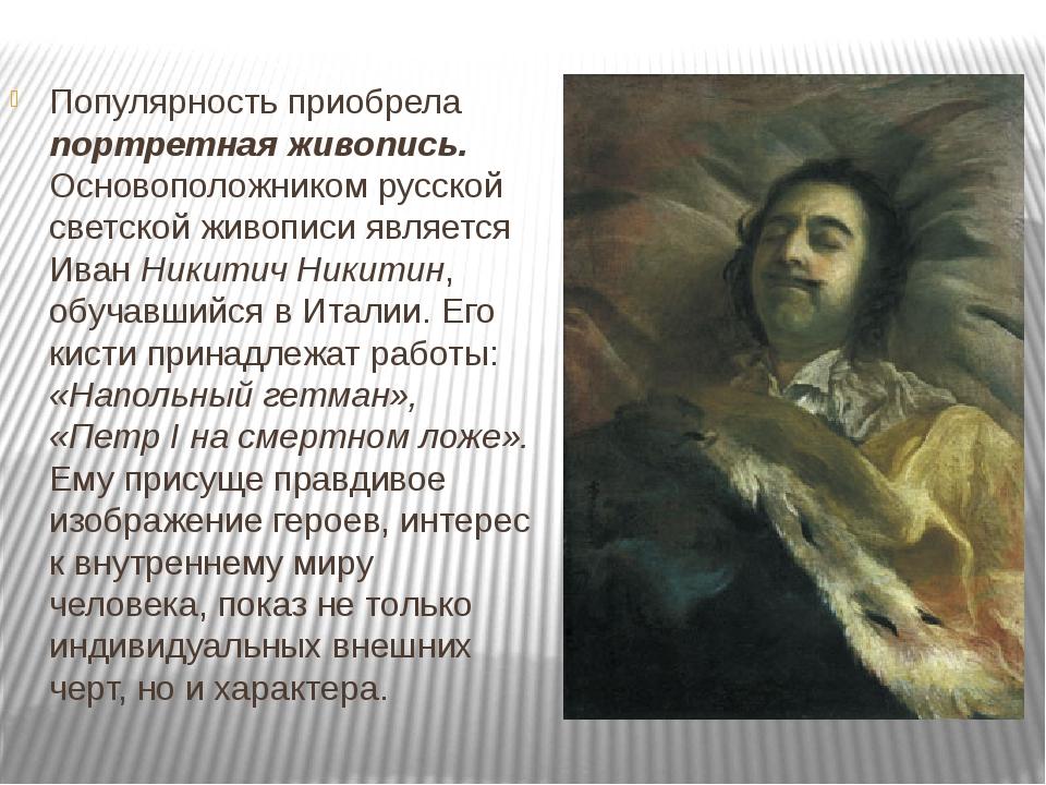 Популярность приобрела портретная живопись. Основоположником русской светско...