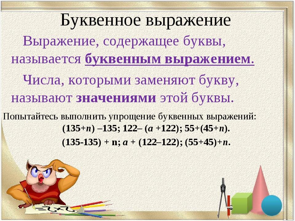 Буквенное выражение Выражение, содержащее буквы, называется буквенным выражен...