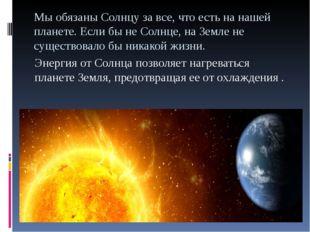 Мы обязаны Солнцу за все, что есть на нашей планете. Если бы не Солнце, на Зе
