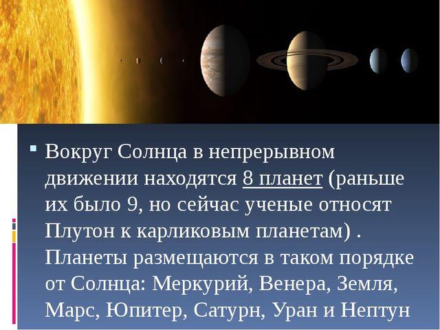 Вокруг Солнца в непрерывном движении находятся8 планет(раньше их было 9, н...