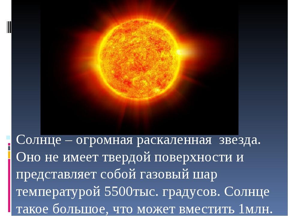 Солнце – огромная раскаленная звезда. Оно не имеет твердой поверхности и пре...
