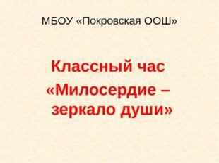 МБОУ «Покровская ООШ» Классный час «Милосердие – зеркало души»