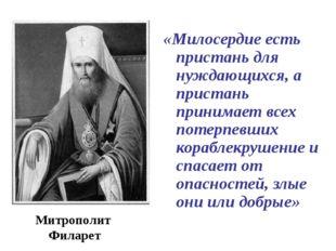 «Милосердие есть пристань для нуждающихся, а пристань принимает всех потерпев