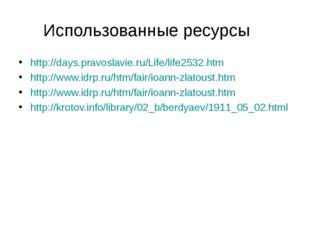 Использованные ресурсы http://days.pravoslavie.ru/Life/life2532.htm http://ww