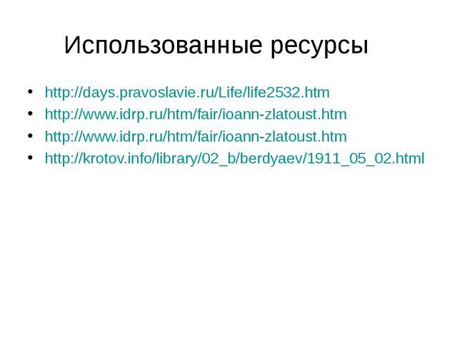 Использованные ресурсы http://days.pravoslavie.ru/Life/life2532.htm http://ww...