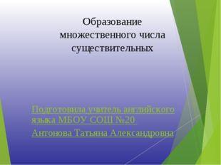 Подготовила учитель английского языка МБОУ СОШ №20 Антонова Татьяна Александр
