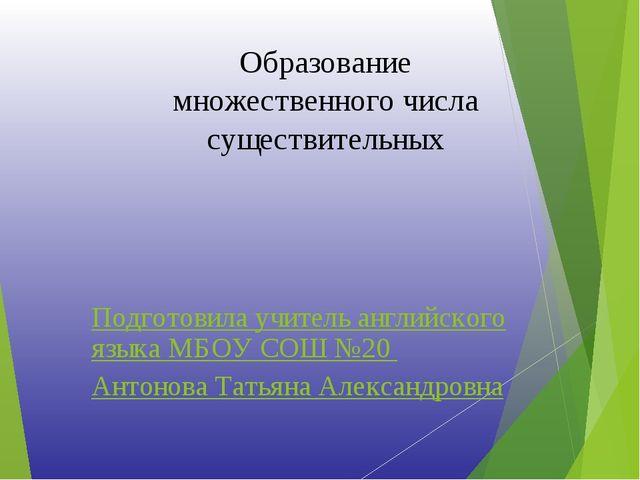 Подготовила учитель английского языка МБОУ СОШ №20 Антонова Татьяна Александр...